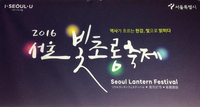 Lantern festival flier for 2016
